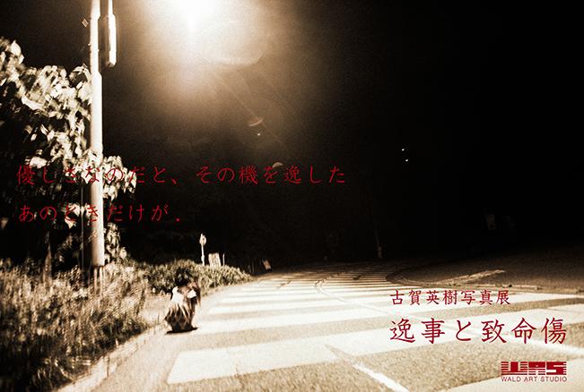 逸事フライヤーブログ.jpg