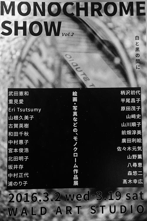 mono_01.jpg